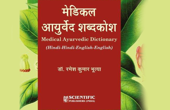 Free Information and News about First Indian Medical Ayurvedic Dictionary by Scientific Publications - India's First Medical Ayurvedic Dictionary (Hindi to English) - Indian Ayurvedic Medicine Dictionary - Ayurvedic Dictionary for Medical Doctors and Practitioners of India - Indian Ayurveda and Medicine - Ayurveda Dictionary of India by Scientific Publications